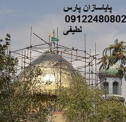 گنبد سازی در تهران