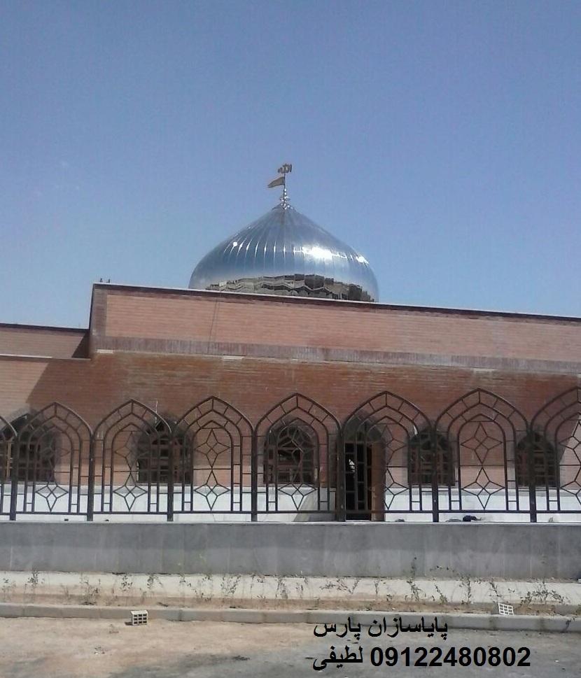 ساخت گنبد در اصفهان