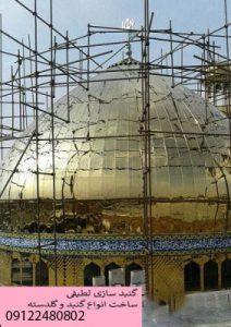 گنبد سازی در تبریز