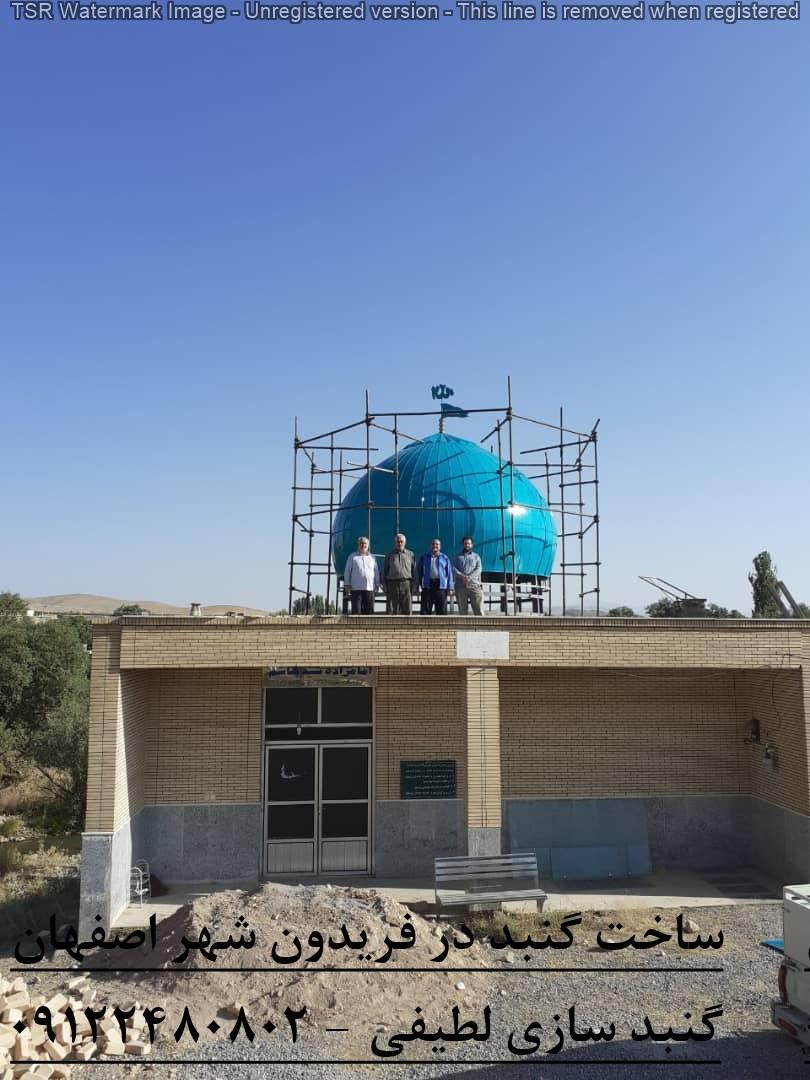 گنبد سازی در فریدون شهر اصفهان