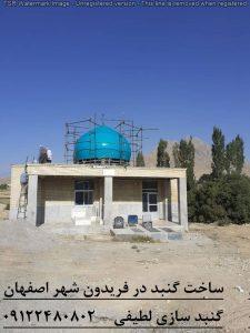 گنبد سازی در اصفهان