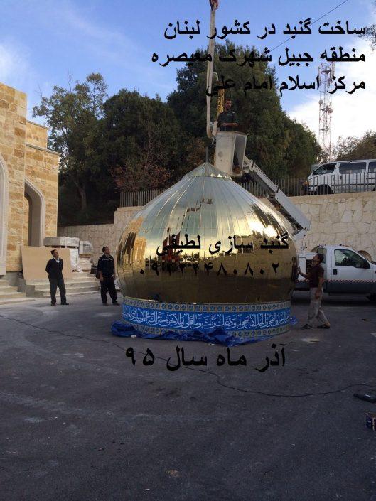گنبد لبنان