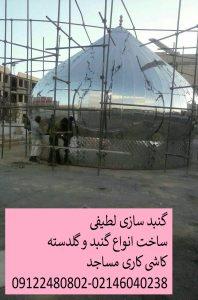 گنبد استیل در اصفهان